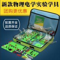 新款初中物理电学实验器材套装 中学电学实验箱 电磁学实验盒配套学具