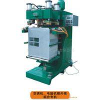 供应冰箱外壳自动点焊机、空调外壳自动排焊机