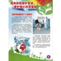 提高环境保护意识 爱护我们共有家园 编号YU0803 规格50X70cm 数量6张/套