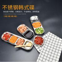 304不锈钢味碟 小菜味碟方味碟两格三格酱料碟韩式日式餐饮专用