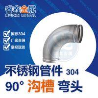 90°不锈钢弯头 DN100沟槽式管件 国标304不锈钢水管管件90度弯头