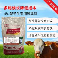 利斯特小牛饲料,犊牛一天吃多少饲料,长得快的牛饲料。