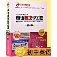 正版模型解題法初中英語模塊學習法4DVD+9模型思維記憶卡+狀元卡