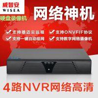 NVR厂家直销高清网络监控4路硬盘录像机手机远程