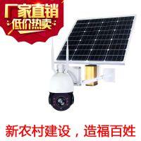 4g太阳能供电监控摄像头野外无线wifi远程户外监视器室外高清夜视