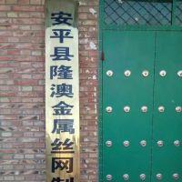 安平县隆澳金属丝网制品厂