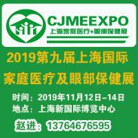 2019第九届上海国际家庭医疗及眼部保健展览会