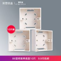 10明装底盒86型明盒插座开关盒子底盒接线盒插座盒PVC明装盒超薄