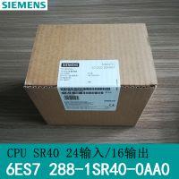 西门子CPU SR40标准型CPU模块全新现货6ES72881SR400AA0