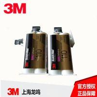 3MDP110 环氧树脂胶 灰色透明双组份结构速干胶水48.5ML【未税】