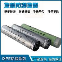 厂家地板地膜 品牌地板地膜 厂家实木地板防潮膜 地面找平