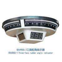 RA1900-1三面舵角指示器 数字舵角指示系统 CCS证书