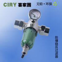 喜家园厂家前置过滤器环保铜反冲洗水龙头带压力表过滤器净水机
