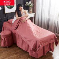 姿姿美容院美容床罩按摩床罩四件套纯棉专用床罩美容按摩熏蒸床套