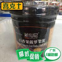 新仙尼百香果菠萝果泥果酱烘焙奶茶原料批发桶装果汁果粒酱1.36kg