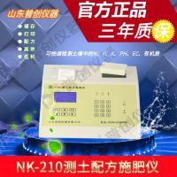 普创NK-210测土配方施肥仪 实验室高端土壤分析、检测仪