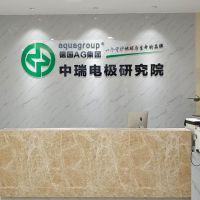 东莞市中瑞电极工业科技有限公司