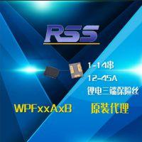 SCF/WPF15A3B/15A3串/锂电池电池组自控制保险丝三端保险丝/SCF