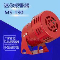 厂家直销马达报警器 MS-190迷你报警器 大辉多功能警示灯
