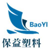 东莞市保益塑料制品有限公司