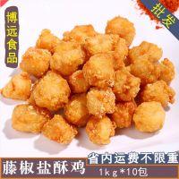 藤椒盐酥鸡炸鸡米花 奶茶店西餐厅半成品油炸小吃1kg