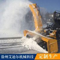徐州艾迪尔idea0210吹雪机将积雪吹到路边 30,50铲车配抛雪机