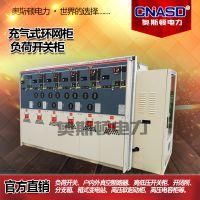 XGN15-12环网柜高压开关柜充气柜箱型固定式户内交流金属封闭开关设备
