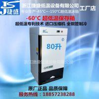 捷盛零下60度实验室低温保存箱80升微生物菌种冻存箱DW-60L80生物制药样品菌种冰箱