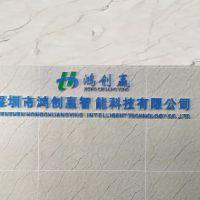 深圳市鸿创赢智能科技有限公司