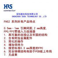 广濑原装FPC连接器FH52-45S-0.5SH
