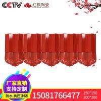 红枫全瓷三曲瓦琉璃150/200滴水 脊整套配件波形厂家批发