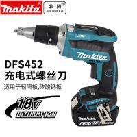牧田DFS452Z家用电动螺丝刀充电式电转工具18V锂电池