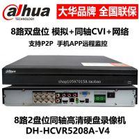 大华硬盘录像机8路双盘位同轴HDCVI混合录像机DH-HCVR5208A-V4