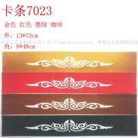 卡条7023 十字绣卡条 装裱成品卡条 花卡条 相框卡纸 雕花卡纸