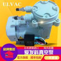 爱发科ULVAC日本进口膜片干式气体传输增压真空泵DAP-15铸铁隔膜泵小型加压泵原厂