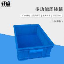 轩盛 320薄款周转箱 塑料320周转箱中转筐物流运输周转箱塑胶箱蔬菜箱水果箱