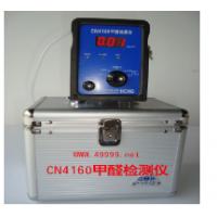 zz室内安全检测甲醛检测仪CN4160