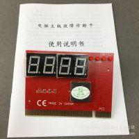 四位电脑主板检测卡 4位主板诊断卡 pci主板测试卡 工具配说明书