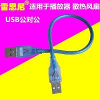 雷思尼usb公对公数据线双头移动硬盘盒数据线 笔记本散热器连接线