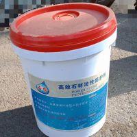 河南厂家直销石材防护剂 水性·油性养护剂 石材幕墙保护