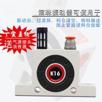 供应 一杰牌 铝合金材料 K16型号 气动振动器 小型滚珠式振动器