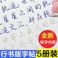 JSH庞中华钢笔字帖凹槽楷书行书小学生新手速成成人硬笔字帖凹槽