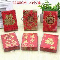 新年利是封贺新年福大吉大利恭喜发财 百元对折约23个盒装红包