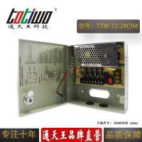 通天王DC24V3A72W四路输出监控摄像头集中供电防雨电源