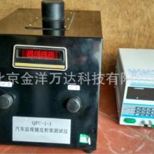 汽车后视镜反射率测试仪厂家直销 型号:LG-QFC-1-1、QFC-2 金洋万达