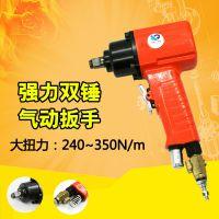 速豹230P风扳 1/2双锤强力型气动扳手 迷你型风动轮胎套筒扳手