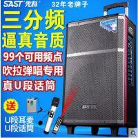 SAST/先科10寸大功率移动音箱广场舞音响户外拉杆舞台箱SA-503