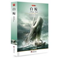 白鲸中文版原版翻译全译本完整版W赠精美书签