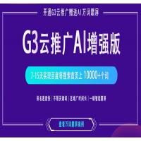 供应-万词霸屏关键词排名推广(全网)