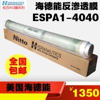 美国海德能反渗透膜ESPA1-4040ro膜 4寸纯水膜原装正品特价促销